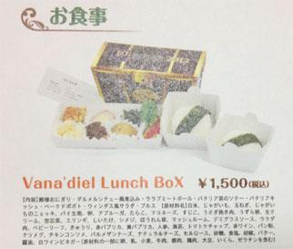 Vana'diel Lunch BoX